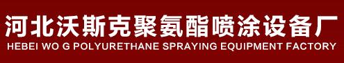 聚氨酯喷涂机、聚氨酯高压喷涂机生产厂家